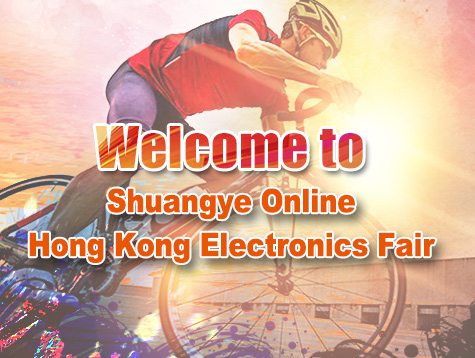 Welcome to Shuangye Online Hong Kong Electronics Fair