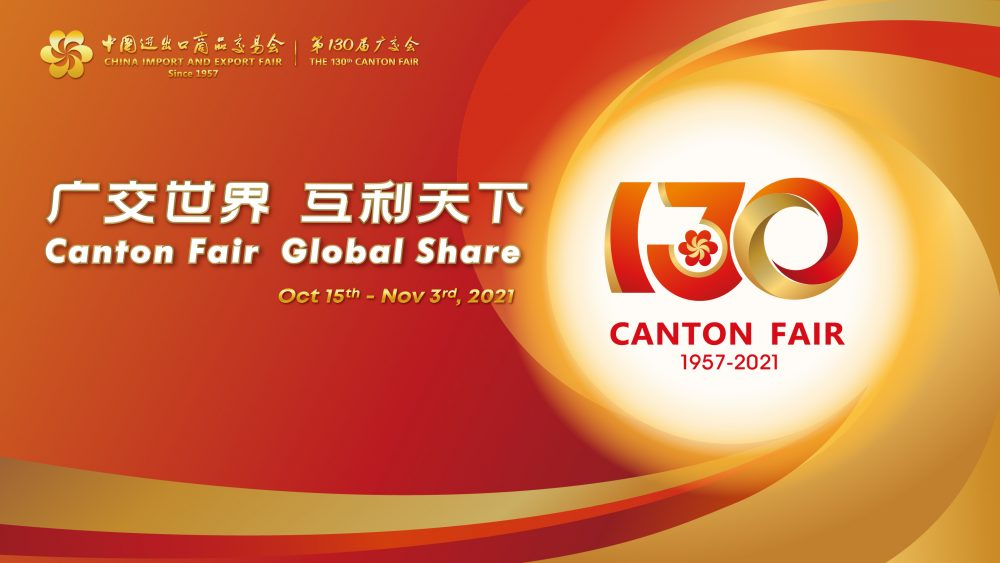 130ª Feira de Cantão de 2021 a ser realizada online e offline: lançamento de novo produto Shuangye ebike ao mesmo tempo